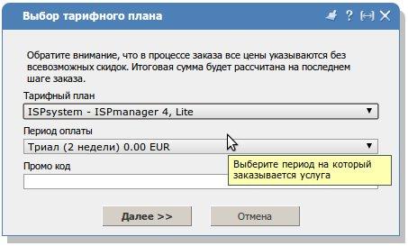 Следующий шаг создания новой лицензии ISPSystem