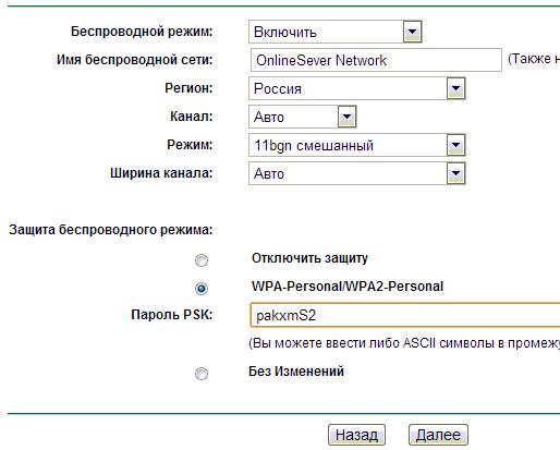 Настройка Wi-Fi TL-WR741N